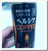 花王 ヘルシアコーヒー【微糖】