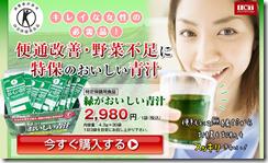 緑がおいしい青汁の販売サイト