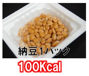 納豆1パックノカロリー